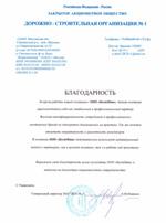 отзывы о компании БестМаш
